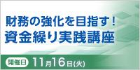 資金繰り実践講座【2021年 11/16開催】