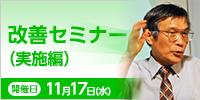 改善セミナー(実施編)【2021年 11/17開催】